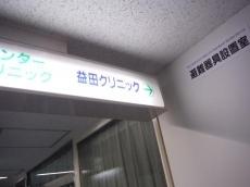 益田クリニック