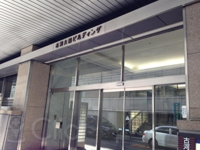 福永診療所