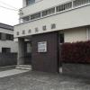 松原内科医院