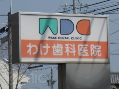 わけ歯科医院