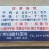 小野田眼科医院