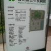 香川県立中央病院