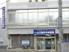山口整形外科医院