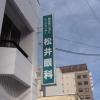 松井眼科医院