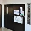 豊島区長崎休日診療所