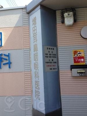 増田耳鼻咽喉科医院