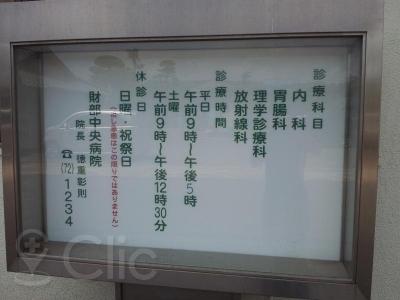 財部中央病院