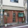 福岡診療所