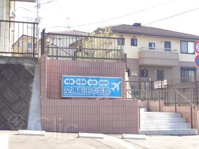 空港前田中医院