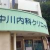 中川内科クリニック