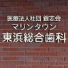 マリンタウン東浜総合歯科