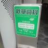 秋草歯科医院