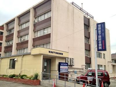 世田谷下田総合病院