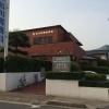 石川胃腸科医院