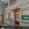 福島民主診療所