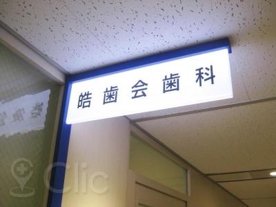 阪急グランドビル診療所