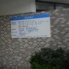新門司病院