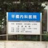 平橋内科医院