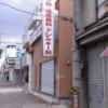 桜本町クリニック