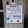 石橋内科医院