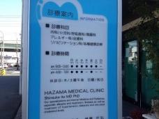 はざま医院