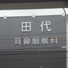 田代耳鼻咽喉科医院
