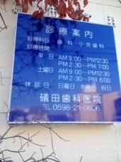 礒田歯科医院