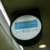 ソノクリニック 大阪梅田院