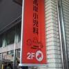 髙岸小児科医院