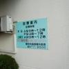 藤田耳鼻咽喉科医院