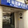 岡崎耳鼻咽喉科医院