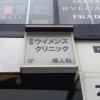 新宿ウイメンズクリニック