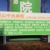 栗山中央病院