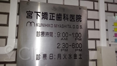 宮下矯正歯科医院