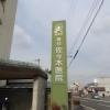 春日佐々木医院