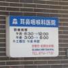 森耳鼻咽喉科医院