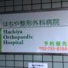 はちや整形外科病院