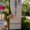 新潟県立精神医療センター