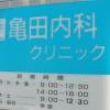 亀田内科クリニック