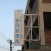 協同診療所