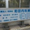 和田内科病院