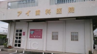 アイ歯科医院