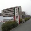 稲城市立病院