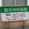 筒井内科・皮ふ科医院