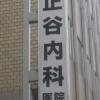 正谷内科医院
