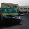 江戸川メディケア病院
