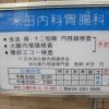 米田内科胃腸科