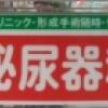 秋山泌尿器科