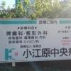 小江原中央病院
