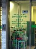 井戸田整形外科名駅スポーツクリニック